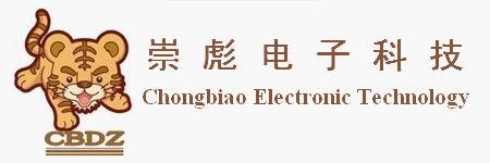 崇彪电子科技有限公司