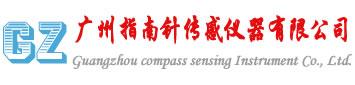 广州指南针传感仪器有限公司