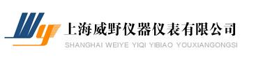 上海威野仪器仪表有限公司
