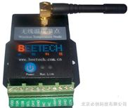 TC402(-EX)-无线温度传感器节点