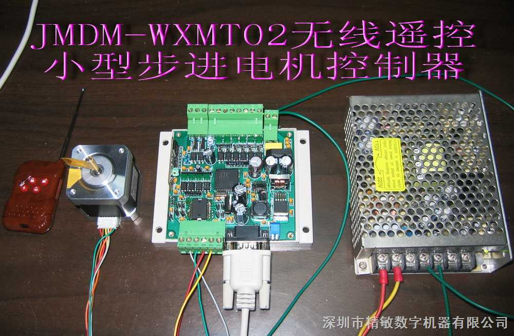 jmdm-wxmt02-直流电机无线摇控控制