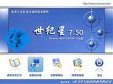 世纪星组态软件