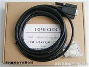 CQM1-CIF02-编程电缆CQM1-CIF02