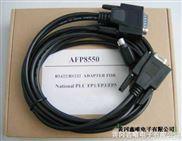编程电缆AFP8550