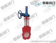 Z573X-伞齿轮式浆液阀