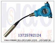 带显示水位传感器,高温液位变送器