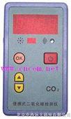 便携式单一气体检测仪 CO2 型号:JKY/GA10
