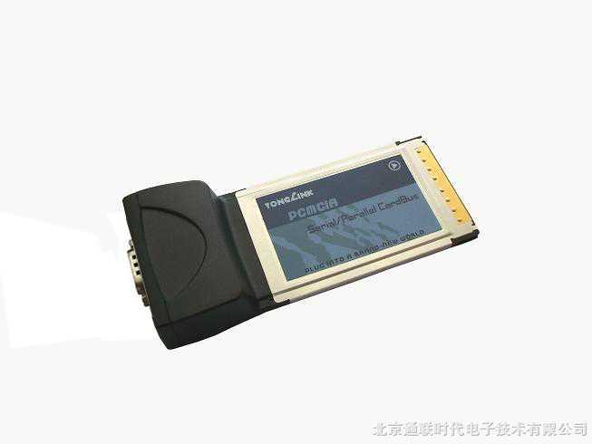 笔记本PCMCIA串口卡