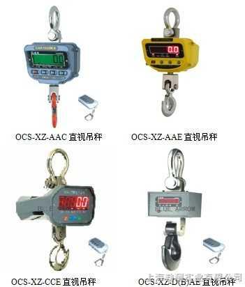 OCS-XZ-2吨直视吊钩秤具有多种通讯方式