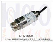 PTH-管道压力传感器