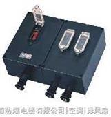 BXM(D)8050系列防爆防腐照明(动力)配电箱|配电箱|不锈钢配电箱