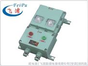BQC-系列防爆电磁起动器|起动器|变频器|电机起动器