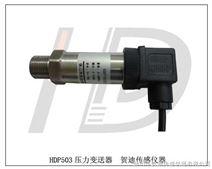 液压压力传感器、液压压力变送器