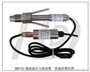 燃油压力传感器、高温仪器压力变送器