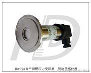 卫生压力变送器,卫生压力传感器