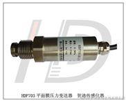 铁矿管道压力传感器,管道压力变送器