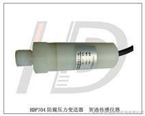 盐酸压力变送器,盐酸压力传感器