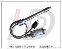 压力温度压力传感器,压力温度压力变送器