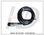 管道液位传感器,管道压力变送器