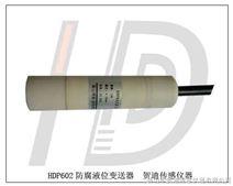 防腐液位传感器,防腐液位变送器