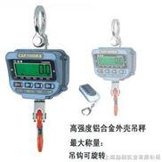 北京10吨电子吊称,20吨无线吊称,30吨无线吊称