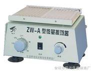 ZW-A- 微量振荡器 微量摇床