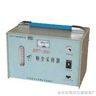 BFC-35D呼吸性粉尘采样器