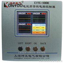 电能质量监控仪