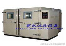 高低温试验室/高低温湿热试验室
