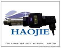 浩捷电子PTJ产品系列恒压供水压力传感器