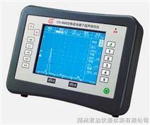 陶瓷绝缘子数字超声探伤仪CTS-9008