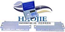 HJ-104浩捷电子小型称重传感器.便携式汽车轮重传感器.便携式动静态汽车称重板