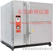 LCD专用大型气体式冷热冲击试验机