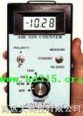 空气正负离子检测仪 型号:XHYAIC-2M