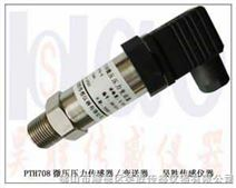 真空壓力傳感器,負壓壓力傳感器,真空水泵傳感器,負壓風機傳感器