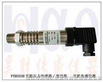 四川壓力傳感器廠家,氣壓壓力傳感器,高溫風壓傳感器