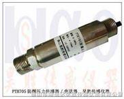 顺德压力传感器,气压压力传感器,高温风压传感器