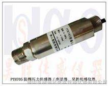 順德壓力傳感器,氣壓壓力傳感器,高溫風壓傳感器