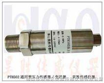 廣東傳感器廠家,氣壓壓力傳感器,高溫風壓傳感器