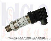 管道压力传感器,油压传感器,油压变送器
