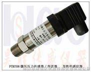 大气压传感器,负压压力传感器,真空压传感器