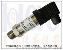大氣壓傳感器,負壓壓力傳感器,真空壓傳感器