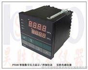 PY500智能数字压力控制仪表