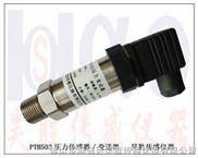 PTH503管道压力传感器|RS485数字信号