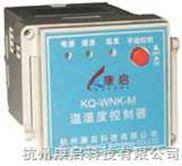 KQ-WNK温湿度控制器