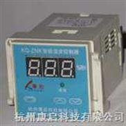 KQ-ZWK数显温度控制器