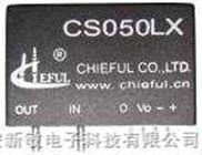 CS050LX系列-霍尔电流传感器  林先生:029-88442283