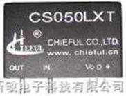 CS050LXT系列-霍尔电流传感器 林先生:029-88442283