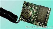 带解码无线发射模块HC-T05