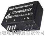 CSM025AY型-霍尔电流传感器 林先生:029-88442283